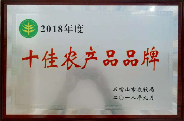 十佳农产品.jpg